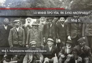 Міф 5. Українські націоналісти масово винищували євреїв під час війни, особливо у Львові та Бабиному Яру