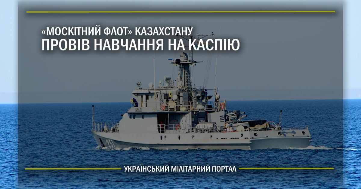 """""""Москітній флот"""" Казахстану провів навчання на Каспії"""