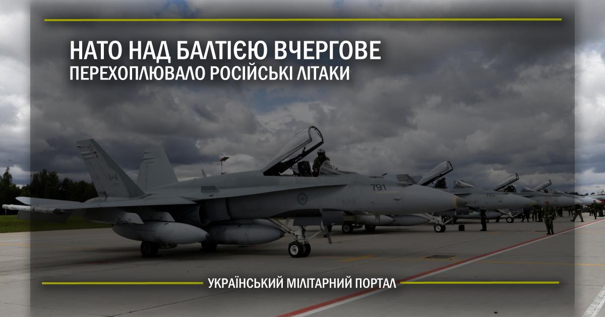 НАТО над Балтією вчергове перехоплювало російські літаки