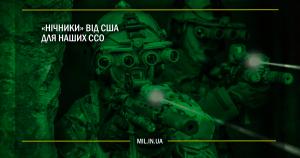 """""""Нічники"""" США для наших ССО"""