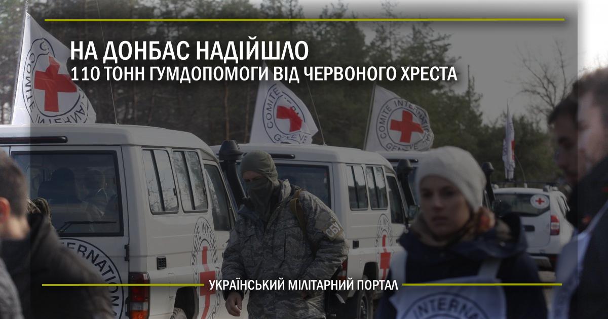 На Донбас надійшло 110 тонн гумдопомоги від Червоного Хреста
