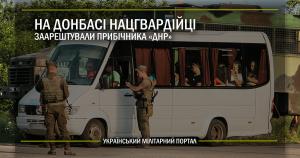 На Донбасі нацгвардійці заарештували прибічника «ДНР»