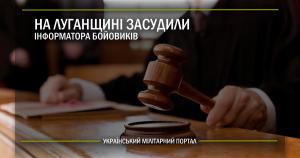 На Луганщині засудили інформатора бойовиків