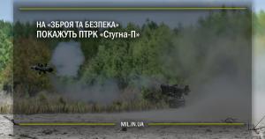 На «Зброя та безпека» покажуть ПТРК «Стугна-П»