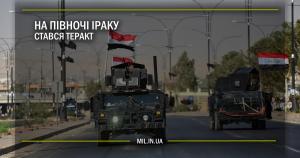 На півночі Іраку стався теракт