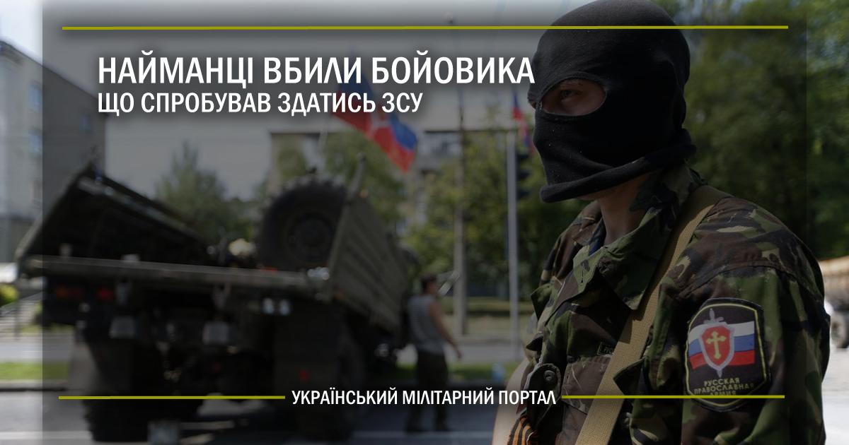Найманці вбили бойовика, що спробував здатись ЗСУ