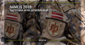 Namejs 2018: підготовка Латвії до мобілізації