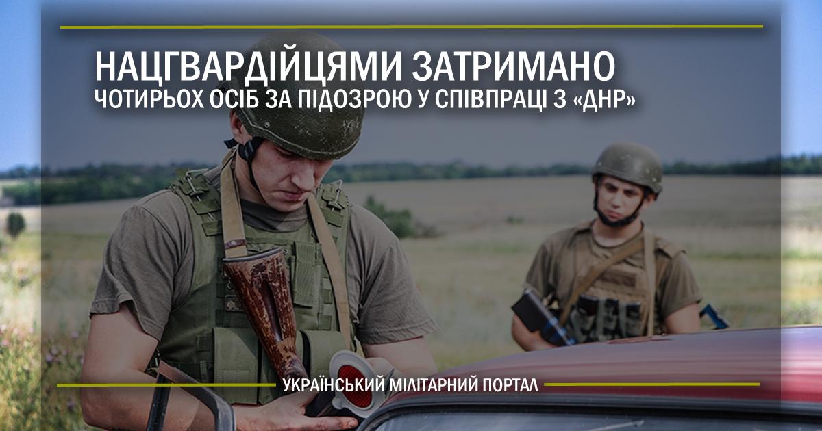 Нацгвардійцями затримано чотирьох осіб за підозрою у співпраці з «ДНР»