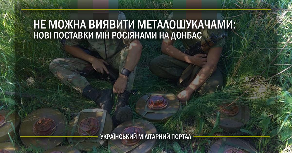 Не можна виявити металошукачами: нові поставки мін росіянами на Донбас