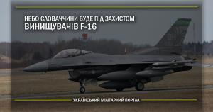 Небо Словаччини буде під захистом винищувачів F-16