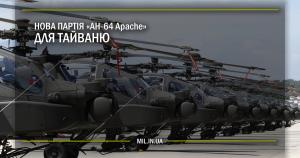 Нова партія AH-64 Apache для Тайваню
