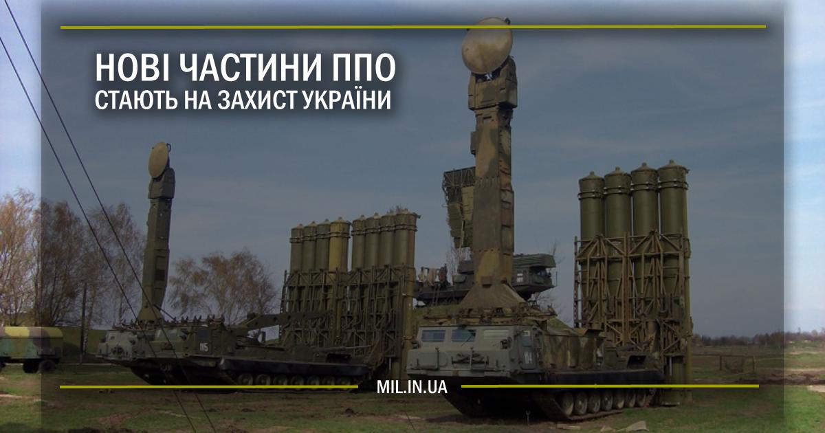 Нові частини ППО стають на захист України