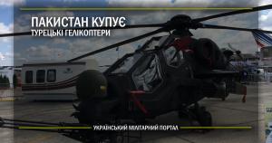 Пакистан купує турецькі гелікоптери