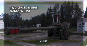 Підготовка бойовиків в академії РФ