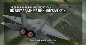 Південна Корея вперше показала як виглядатиме винищувач KF-X