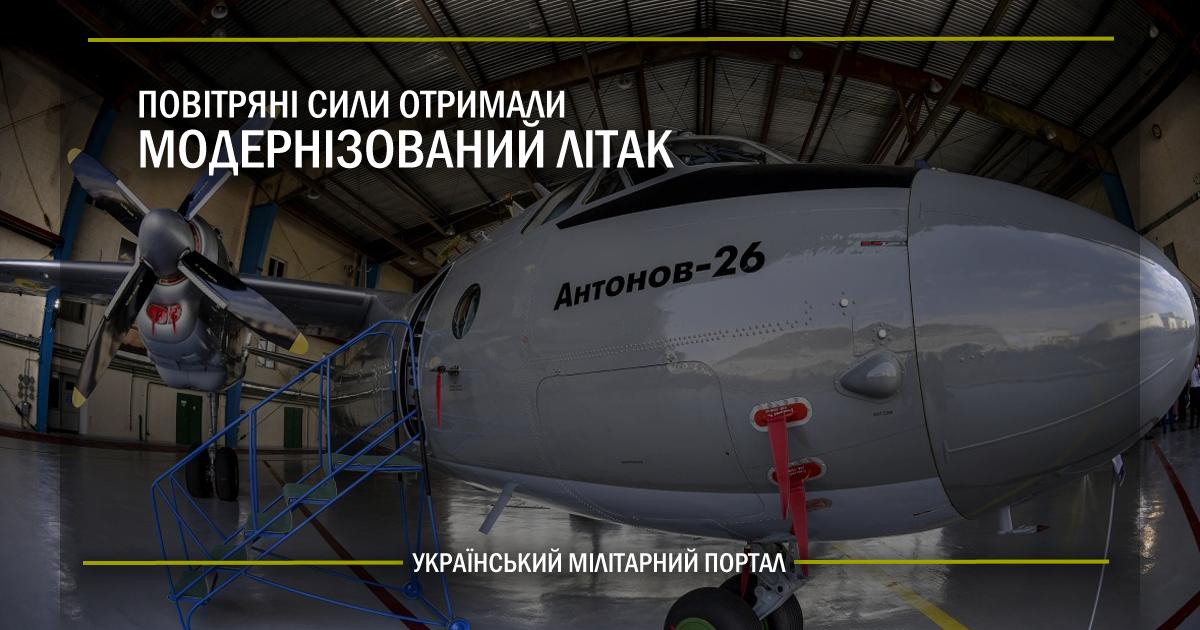 Повітряні сили отримали модернізований літак