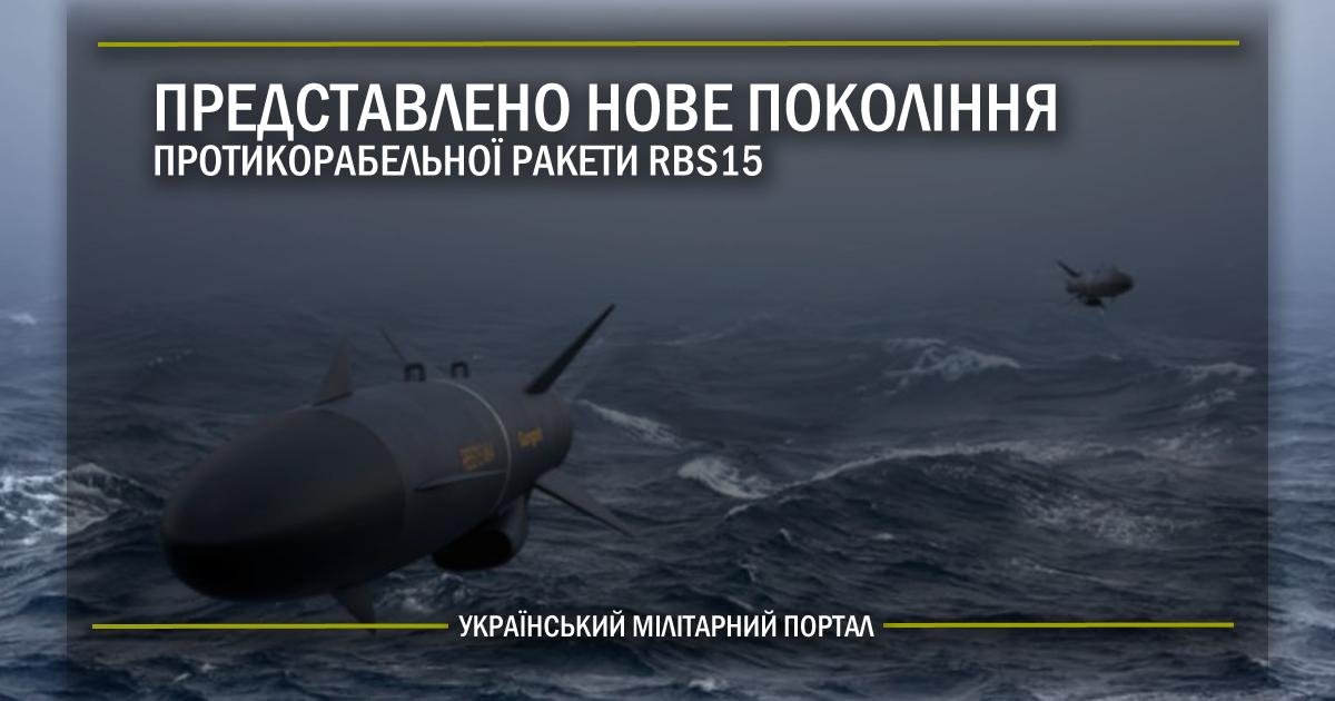 Представлено нове покоління протикорабельної ракети RBS15