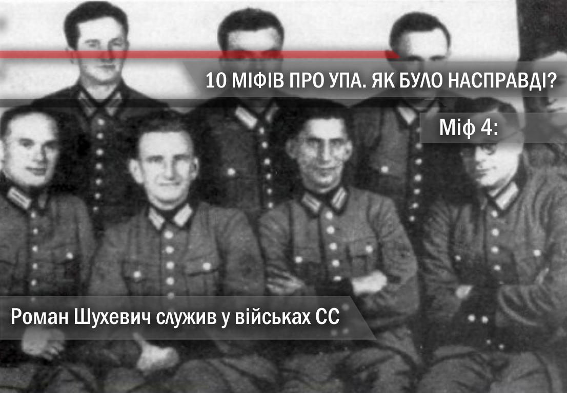 Міф 4. Роман Шухевич служив у військах СС