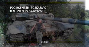 Російське ЗМІ розказало про техніку РФ на Донбасі