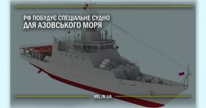 Росія побудує спеціальне судно для Азовського моря