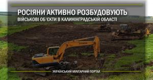 Росіяни активно розбудовують військові об'єкти в Калинінградській області