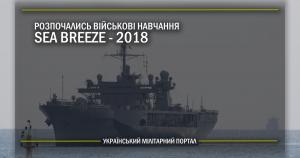 Розпочались військові навчання Sea Breeze 2018