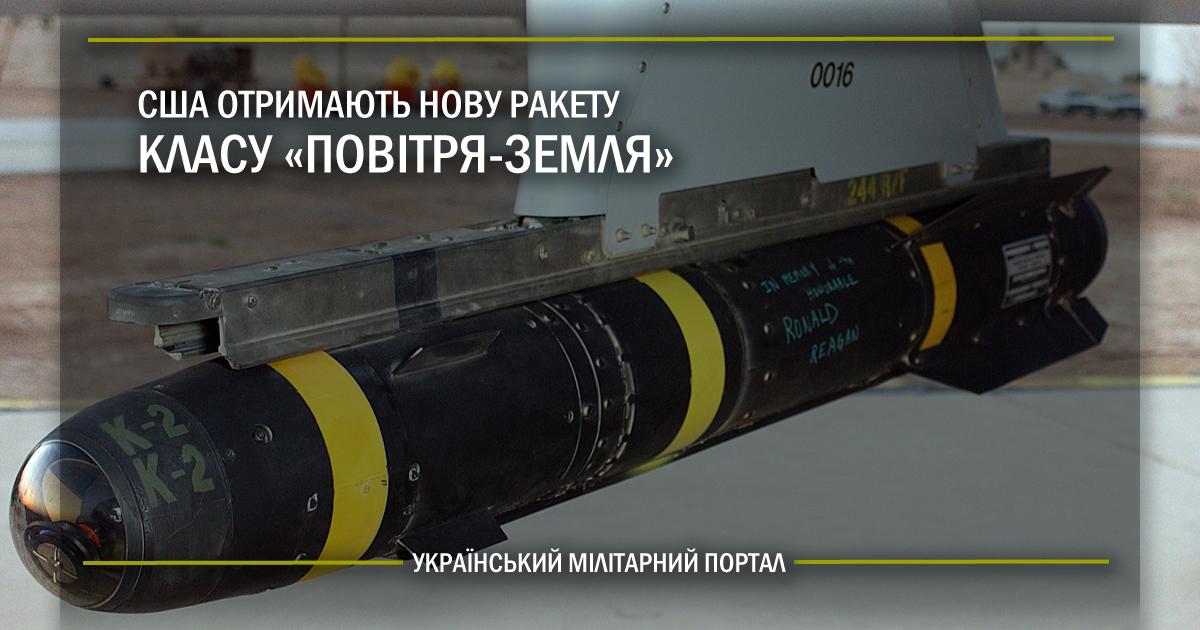 """США отримають нову ракету класу """"повітря-земля"""""""