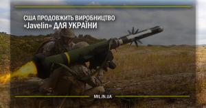 США продовжить виробництво Javelin для України