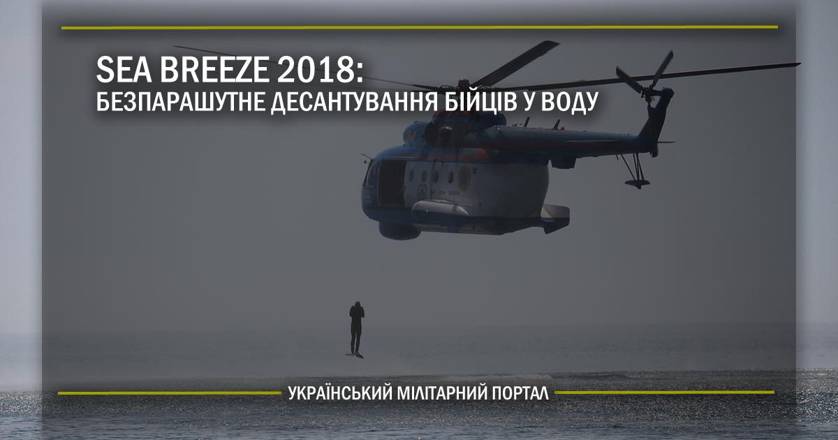 Sea Breeze 2018: безпарашутне десантування бійців у воду