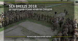 Sea Breeze 2018: дії підрозділів різних країн на суходолі
