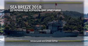Sea Breeze 2018: до України йде корабель ВМС Німеччини