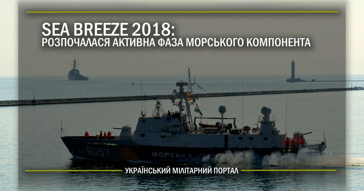 Sea Breeze 2018: розпочалася активна фаза морського компонента