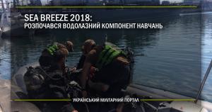Sea Breeze 2018: розпочався водолазний компонент навчань