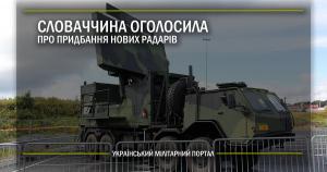 Словаччина оголосила про придбання нових радарів