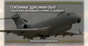 Союзники здійснили обліт узбережжя окупованого Криму та Донбасу