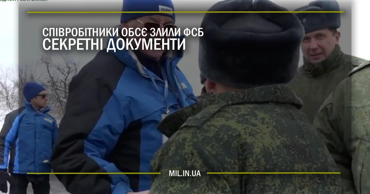 Співробітники ОБСЄ злили ФСБ секретні документи