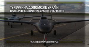 Туреччина допоможе Україні в створені безпілотних систем озброєння