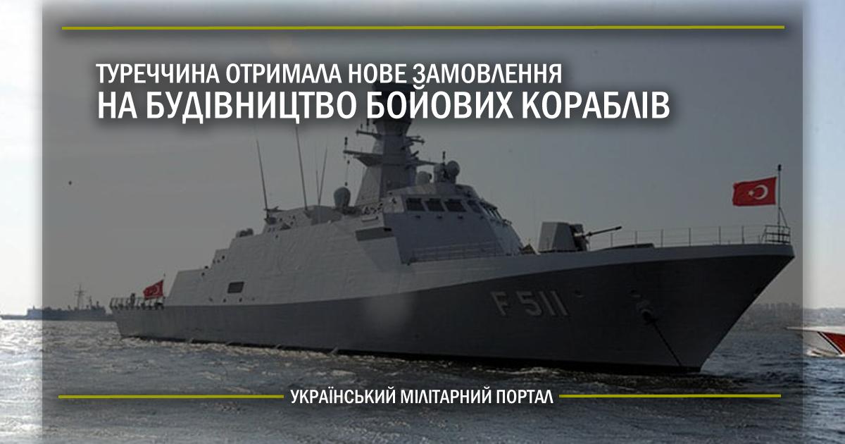Туреччина отримала нове замовлення на будівництво бойових кораблів