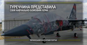 Туреччина представила свій навчально бойовий літак