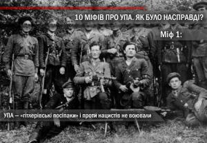 Міф 1. УПА — «гітлерівські посіпаки» і проти нацистів не воювали