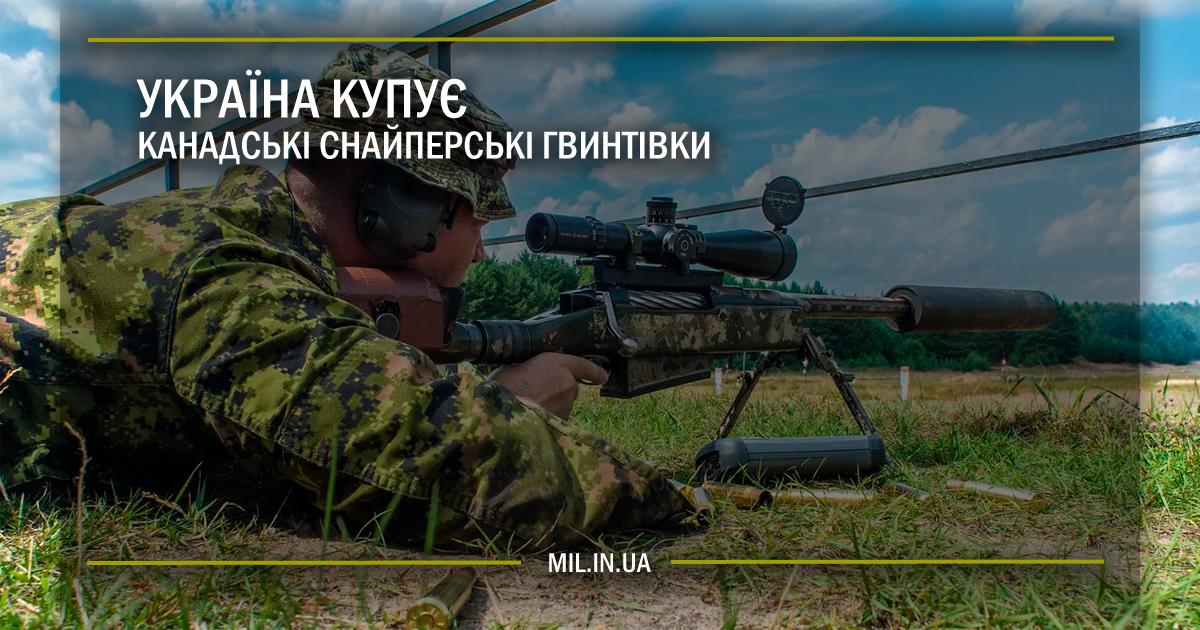 Україна купує канадські снайперські гвинтівки