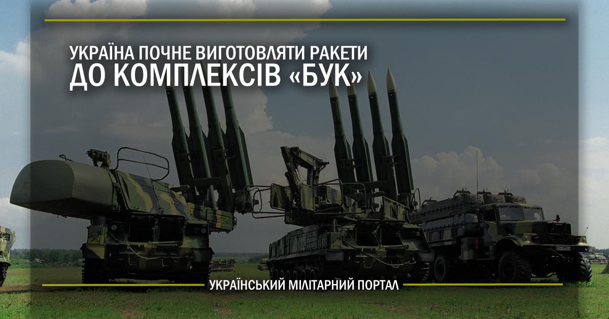 Україна почне виготовляти ракети до комплексів Бук