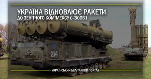 Україна відновлює ракети до ЗРК С-300В1