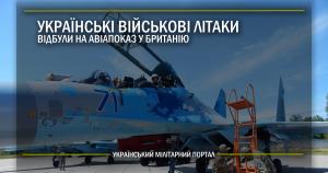 Українські військові літаки відбули на авіапоказ у Британію