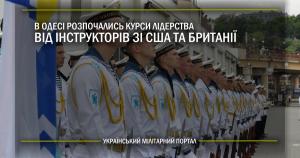 В Одесі розпочались курси лідерства від інструкторів зі США та Британії