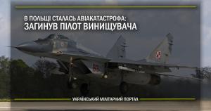 В Польщі сталась авіакатастрофа – загинув пілот винищувача