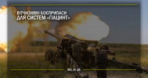 """Вітчизняні боєприпаси для систем """"Гіацинт"""""""