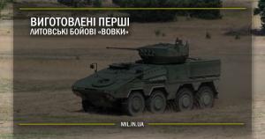 """Виготовлені перші литовські бойові """"Вовки"""""""