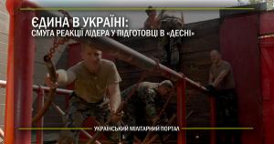 Єдина в Україні: смуга реакції лідера у підготовці в Десні