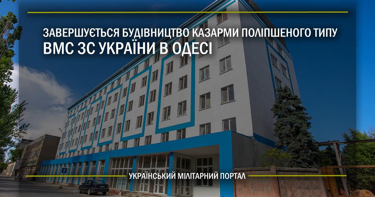 Завершується будівництво казарми поліпшеного типу для ВМС ЗС України в Одесі
